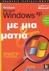 Ελληνικά Microsoft Windows XP με μια ματιά