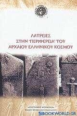 Λατρείες στην περιφέρεια του αρχαίου ελληνικού κόσμου