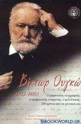 Βίκτωρ Ουγκώ 1802-1885