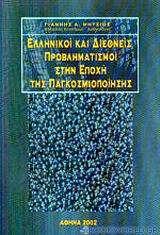 Ελληνικοί και διεθνείς προβληματισμοί στην εποχή της παγκοσμιοποίησης