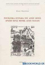 Ρουμανικά έγγραφα του Αγίου Όρους. Αρχείο Ιεράς Μονής Αγίου Παύλου