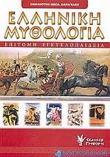 Επίτομη εγκυκλοπαίδεια της ελληνικής μυθολογίας