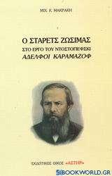 Ο Στάρετς Ζωσιμάς στο έργο του Ντοστογιέφσκι Αδελφοί Καραμάζοφ