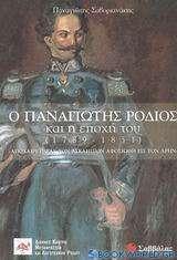 Ο Παναγιώτης Ρόδιος και η εποχή του (1789-1851)