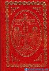 Θείον και ιερόν Τετραευαγγέλιον και η Αποκάλυψις Ιωάννου του Θεολόγου