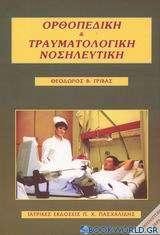 Ορθοπεδική και τραυματολογική νοσηλευτική