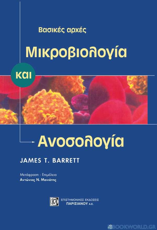 Μικροβιολογία και ανοσολογία
