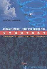 Η πολιτισμική-ιστορική θεωρία του Vygotsky