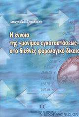 Η έννοια της μονίμου εγκαταστάσεως στο διεθνές φορολογικό δίκαιο
