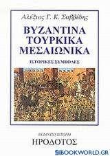 Βυζαντικά, τουρκικά, μεσαιωνικά