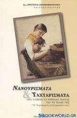 Νανουρίσματα και ταχταρίσματα της λαϊκής Ελληνίδας μάνας για το παιδί της