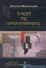 Η αρχή της αναλογικότητας στην ελληνική έννομη τάξη