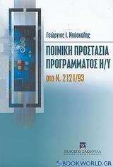 Ποινική προστασία προγράμματος Η/Υ στο Ν. 2121/93