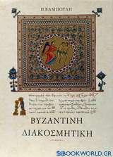 Βυζαντινή διακοσμητική