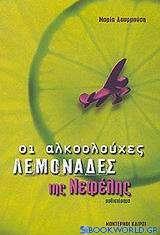 Οι αλκοολούχες λεμονάδες της Νεφέλης