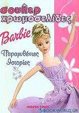 Barbie παραμυθένιες ιστορίες