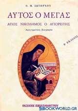 Αυτός ο Μέγας, Άγιος Νικόδημος ο Αγιορείτης