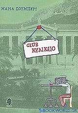 Club κυλικείο