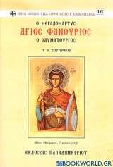 Ο μεγαλομάρτυς Άγιος Φανούριος ο Θαυματουργός
