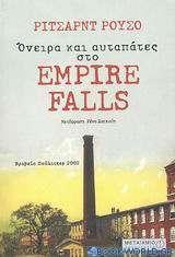Όνειρα και αυταπάτες στο Empire Falls