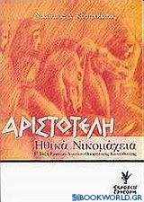 Αριστοτέλη Ηθικά Νικομάχεια Γ΄ τάξη ενιαίου λυκείου θεωρητικής κατεύθυνσης