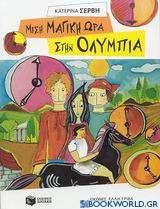 Μισή μαγική ώρα στην Ολυμπία