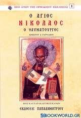 Άγιος Νικόλαος ο Θαυματουργός