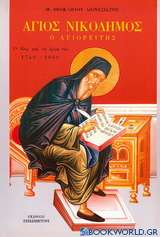 Άγιος Νικόδημος ο Αγιορείτης