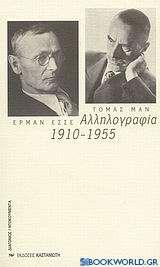 Αλληλογραφία 1910-1955