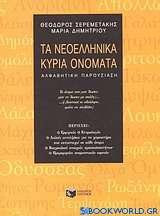 Τα νεοελληνικά κύρια ονόματα