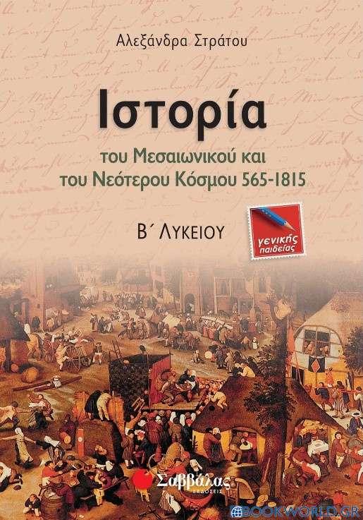 Ιστορία του μεσαιωνικού και νεότερου κόσμου 565-1815 Β΄ λυκείου