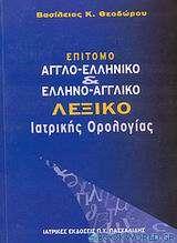 Επίτομο αγγλο-ελληνικό και ελληνο-αγγλικό λεξικό ιατρικής ορολογίας