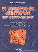 Οι απόκρυφες επιστήμες στην ελληνική αρχαιότητα