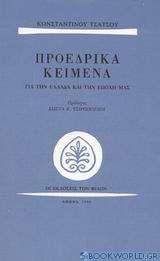 Προεδρικά κείμενα για την Ελλάδα και την εποχή μας