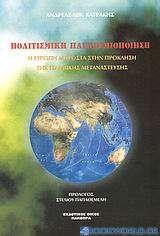 Πολιτισμική παγκοσμιοποίηση