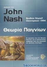 Αφιέρωμα στον John Nash, θεωρία παιγνίων