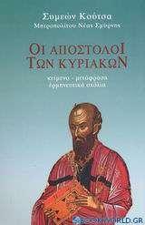 Οι Απόστολοι των Κυριακών