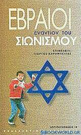 Εβραίοι εναντίον του σιωνισμού