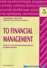 Το financial management