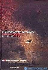 Ημερολόγιο 2003 η Θεσσαλονίκη των ξένων