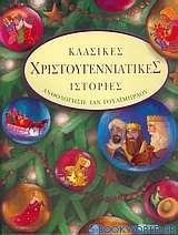 Κλασικές χριστουγεννιάτικες ιστορίες
