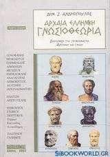 Αρχαία ελληνική γνωσιοθεωρία