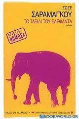 Το ταξίδι του ελέφαντα