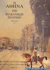 Η Αθήνα των Βαλκανικών Πολέμων 1912 - 1913