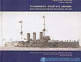 Το θωρηκτό Γεώργιος Αβέρωφ κατά τους βαλκανικούς πολέμους 1912 - 1913