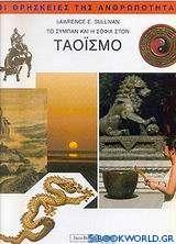 Το σύμπαν και η σοφία στον ταοϊσμό