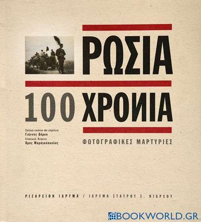 Ρωσία 100 χρόνια