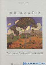 55 άγνωστα έργα γνωστών ελλήνων ζωγράφων