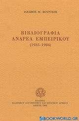 Βιβλιογραφία Ανδρέα Εμπειρίκου 1935-1984