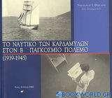 Το ναυτικό των Καρδαμύλων στον Β παγκόσμιο πόλεμο 1939-1945